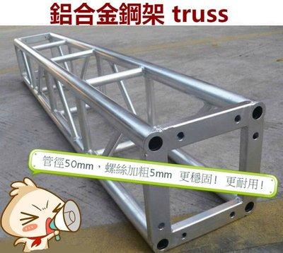 【酷我娛樂】TRUSS (0.2米) 鋁合金衍架 舞台結構 舞台搭建 舞台背板 TURSS帳 大圖輸出 燈光舞台