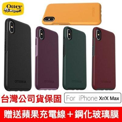 OtterBox iPhone Xs Xr Max 6.5吋/6.1吋Symmetry圖騰系列 防摔殼 台灣公司貨保固