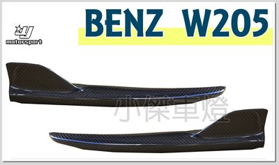 小傑車燈精品--全新 賓士 BENZ W205 C300 C63 AMG 碳纖維 後保桿下 後保風刀 後保側下風刀