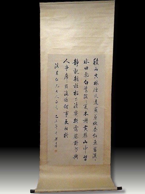 【 金王記拍寶網 】S322 中國清代書法家 梁同書 款 書法中堂 手繪書法捲軸一幅 罕見 稀少~