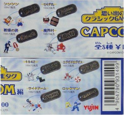 YUJIN CAPCOM 經典遊戲回憶牌 MEMORIES CLASSIC GAME TAG 全8種 扭蛋 (A2-93149) 1117703239