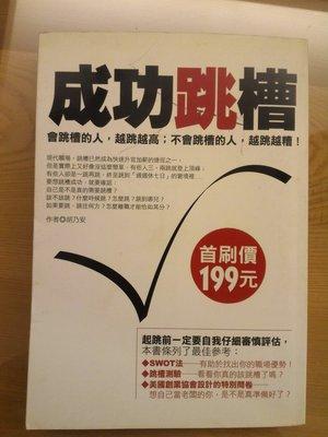 二手 書 成功跳槽 (會跳槽的人,越跳越高;不會跳槽的人,越跳越糟) 胡乃安著 2007/1
