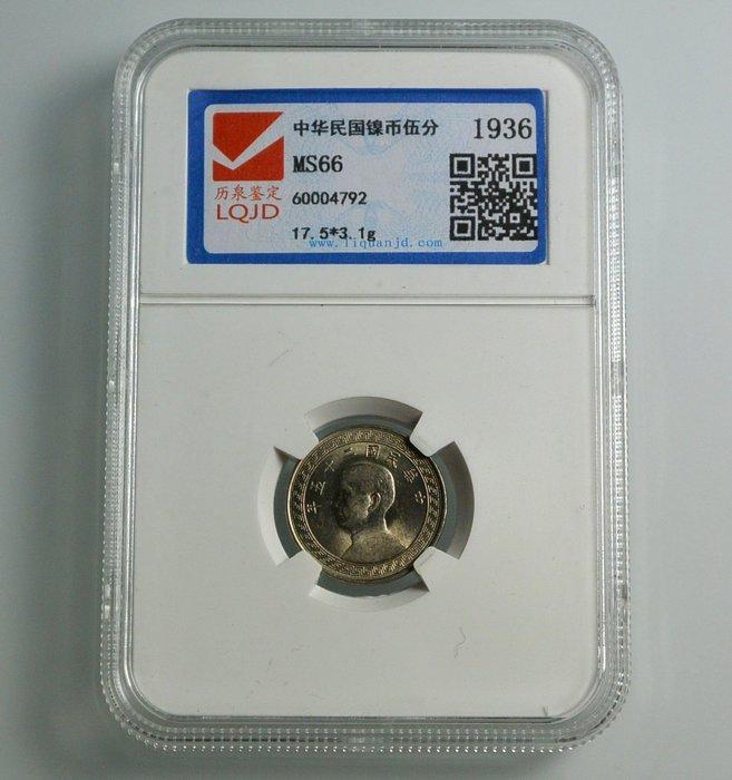 評級幣 1936年 二十五年 25年 孫像 布圖 伍分 5分 鎳幣 鑑定幣 历泉鑑定 MS66