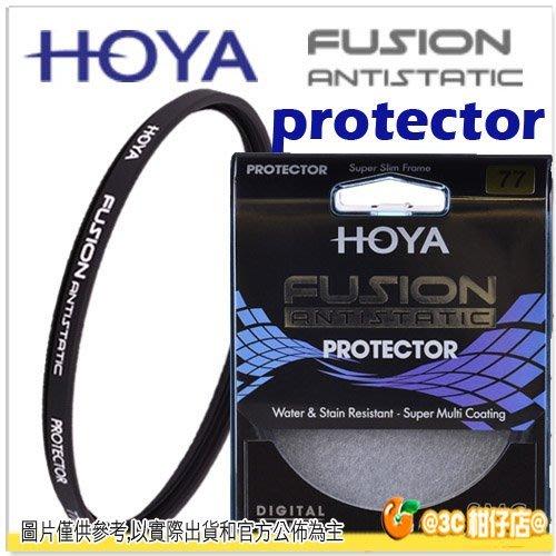 @3C 柑仔店@ HOYA FUSION ANTISTATIC PROTECTOR 62mm 立福公司貨 62