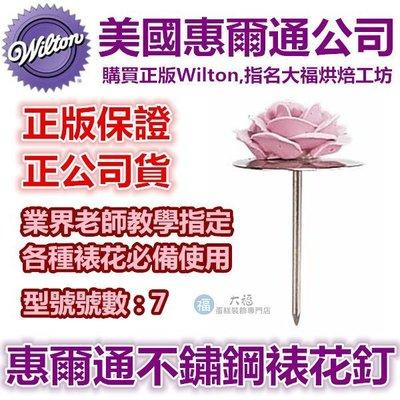 Wilton[裱花釘] 惠爾通花嘴 可搭食用色素筆12色色膏蛋白粉泰勒粉翻糖蛋糕糖霜擠花袋裱花花剪花釘餅乾模銀珠糖珠色粉