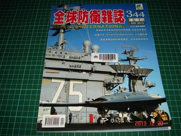 2013年 全球防衛雜誌 344軍事家 APR 2013 全彩 9成新【CS超聖文化讚】
