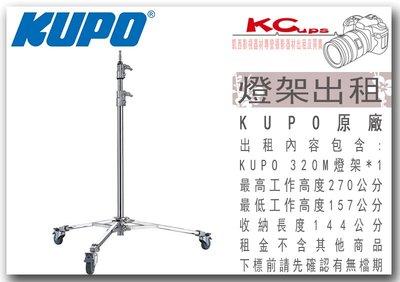 凱西影視器材 KUPO 原廠 320M 白鐵重型帶輪燈架 收納高度 114cm 工作高度 157~270cm 出租