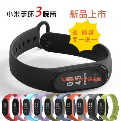 【宅動力】MI 小米手環 3 原色 替換矽膠 手環腕帶 智慧手環 彩色手環 手環套 錶帶 腕帶 手帶 送貼膜*1