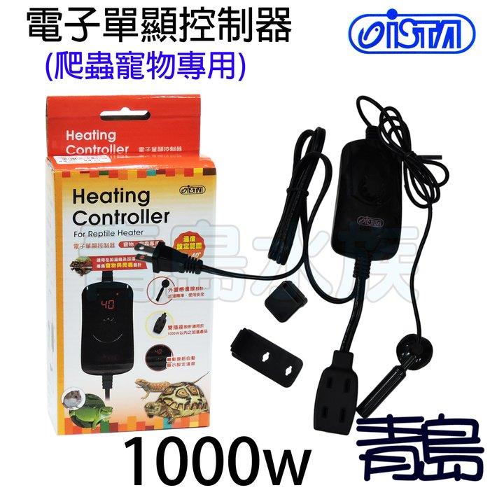 B。。。青島水族。。。台灣ISTA伊士達-電子單顯控制器 兩棲爬蟲 控溫器(適用 保溫石、加溫燈)1000W==主機