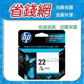 HP C9352A 22 原廠彩色墨水匣 Officejet4355 /5610/J3608/PSC1402