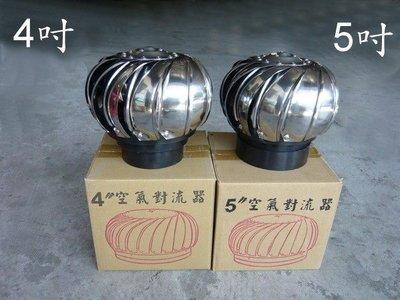 §排風專家§304不銹鋼 4吋 5吋通風球 可轉配2吋~3吋水管 排風球, 適用於 浴室 廁所 大樓通風管