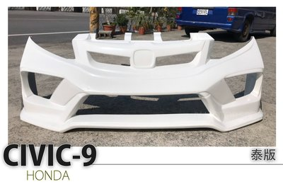 小傑車燈精品--全新 CIVIC 9 代 喜美九代 泰版 泰包 泰規 前保桿 含雙色烤漆安裝完工價