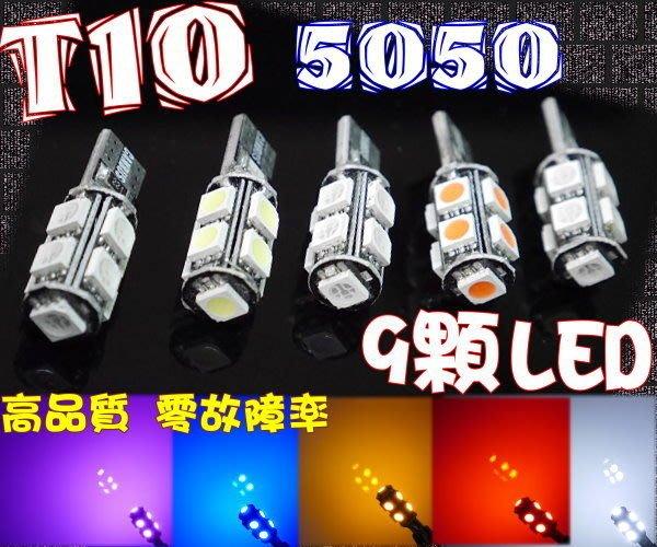 現貨 光展 解碼IC T10 9顆 5050 LED 終極爆亮型 狼牙棒 成品 白.紅.黃.藍.粉紫 歐系車 改裝