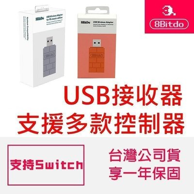 現貨 台灣公司貨 NCC認證 Switch主機適用 8Bitdo八位堂品牌USB 無線藍芽接收器 支援多款遊戲機控制手把
