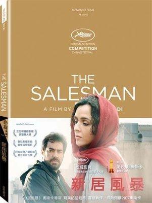 合友唱片 面交 自取 影癡典藏系列 新居風暴 The Salesman DVD