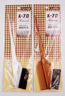 【微風髮品】設計師指定款 - 日本領先品牌『 SANBI K-70』 日本染髮梳╱柔軟染梳╱染刷《公司貨》