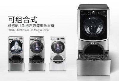 LG樂金17公斤洗脫烘滾筒式洗衣機 WD-S17VBD+WT-D250HW 另有WD-S19VBS+WT-D250HV