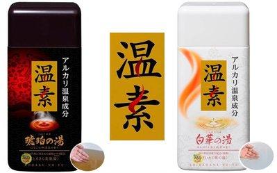【JPGO】日本製 地球製藥 溫素 溫...