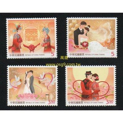 【萬龍】(1134)(特614)賀喜郵票4全(上品)(專614)