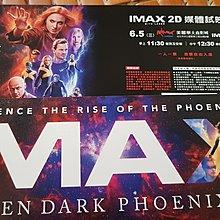 《X戰警:黑鳳凰》媒體場IMAX 首映票根 極限量 漫威迷必收藏 (只剩2張)