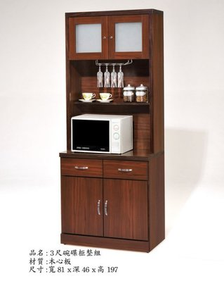 樂居二手家具 全新中古傢俱賣場 NH-K01CJH*全新3尺碗盤收納櫃 電器櫃*隔間屏風櫃 餐櫃 高低櫃 酒櫃 展示架