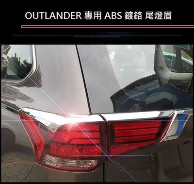 易車汽配 現貨 Mitsubishi 三菱 OUTLANDER 2016-21年式 尾燈眉 鍍鉻後燈眉 後燈飾條 尾燈飾條 後燈眉