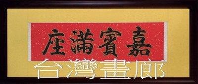☆【斗方藝術畫廊】 ㊣100%全手寫工商掛匾賀禮描金墨寶書法~嘉賓滿座~4(88X38公分)good103
