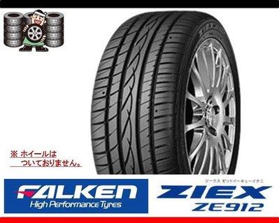 +OMG車坊+全新日本FALKEN輪胎...