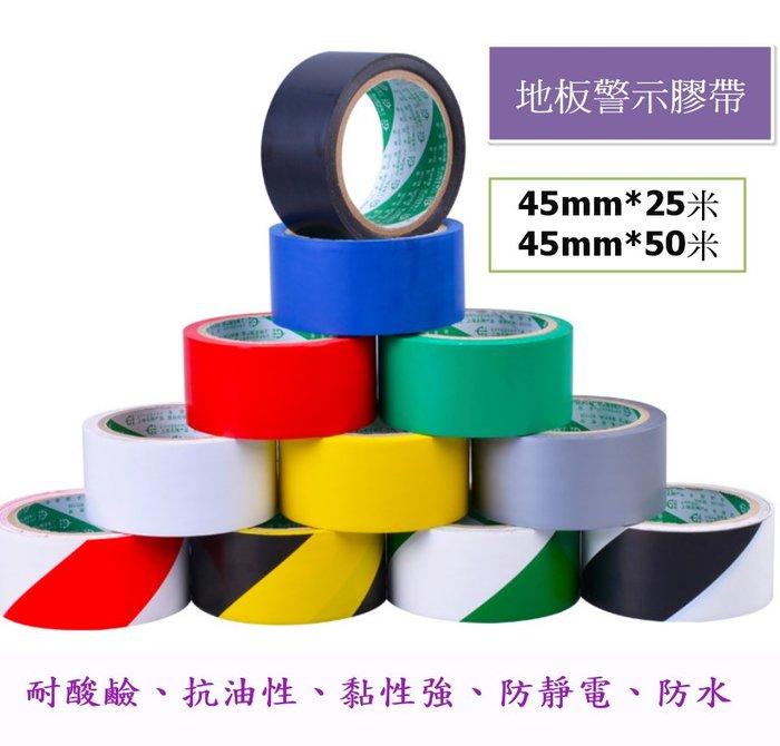警示膠帶 地板膠帶 施工膠帶 45mm*50米/25米 PVC 防水 黑黃 紅白 斑馬膠帶 ~ 萬能百貨