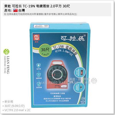 【工具屋】*含稅* 東乾 可拉長 TC-19N 電纜捲盤 2.0平方 30尺 指示燈+過載 延長線 新安規 輪座電源線組