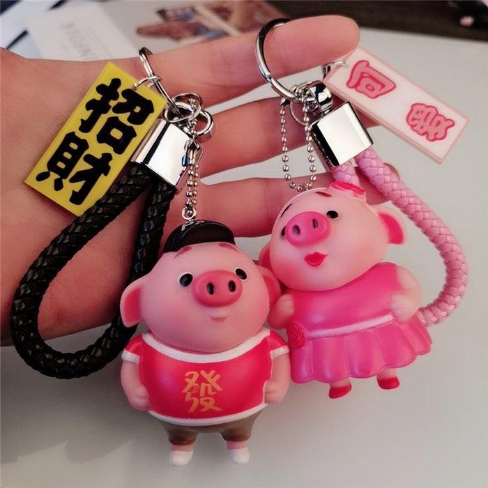 預售款-LKQJD-豬年招財個性網紅鑰匙扣 可愛情侶豬鑰匙鏈創意潮牌鑰匙掛件