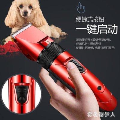寵物剃毛器寵物剃毛器小狗推毛充電推子推毛機器剃毛flb219