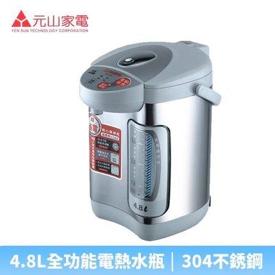 【♡ 電器空間 ♡】 【元山牌】4.8L全功能電熱水瓶(YS-519AP)