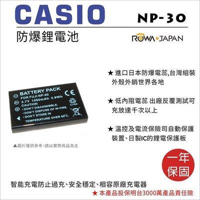 趴兔@樂華 FOR Casio NP-30 (NP60) 相機電池 鋰電池 防爆 原廠充電器可充 保固一年