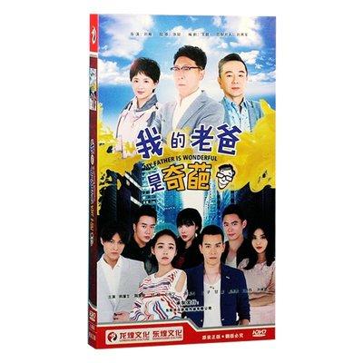 詩軒音像正版都市情感電視連續劇我的老爸是奇葩dvd高清光碟韓童生陶慧敏sx1