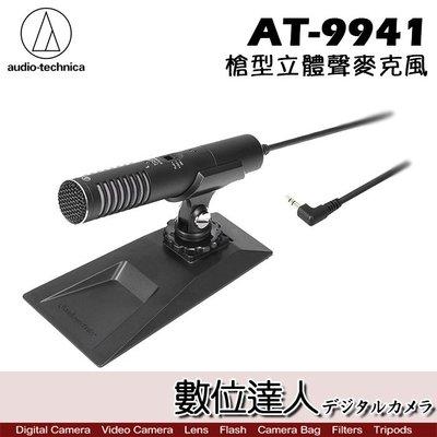 【數位達人】audio-technica 鐵三角 高音質 立體聲 指向性麥克風 AT9941 AT-9941 肯佳公司貨