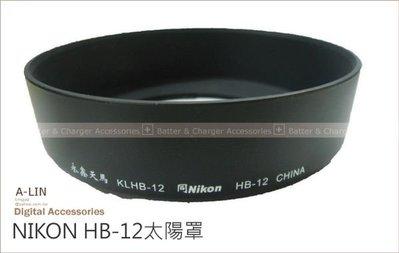 《阿玲》NIKON 相容 原廠 造型 HB-12 HB12 遮光罩 AF 28-200mm F3.5-5.6 IF 太陽罩 28-200 可反扣