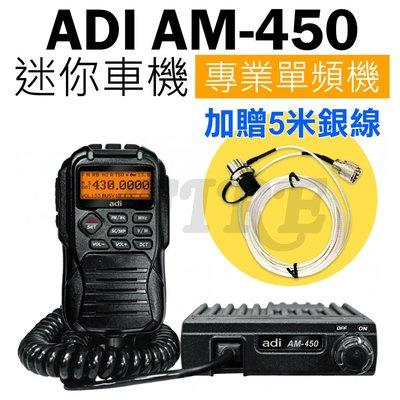 《光華車神無線電》加贈5米銀線】ADI AM-450 UHF 專業單頻機 迷你車機 麥克風面板控制 堅固耐用 AM450