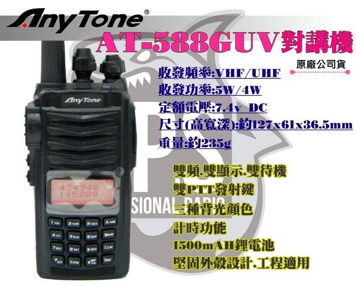 ~大白鯊無線~Any Tone AT-588GUV 雙頻對講機 | AT-398
