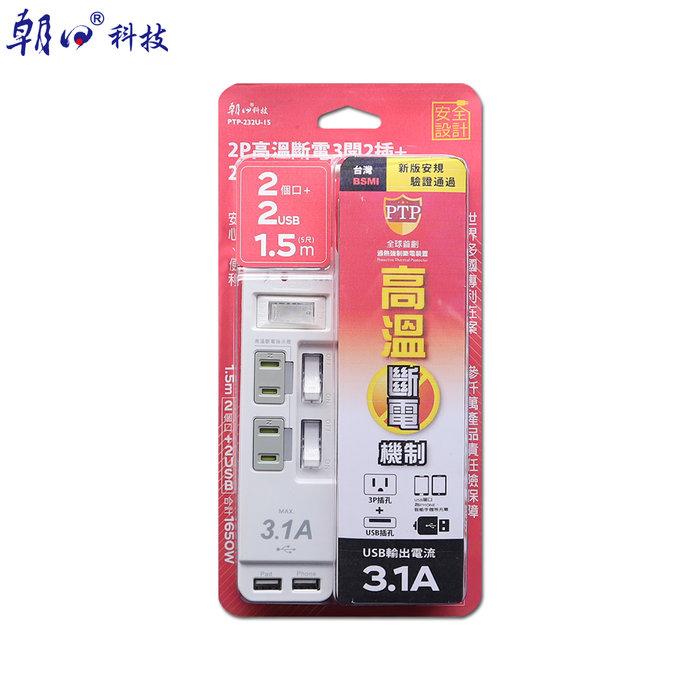 1.5米 2P高溫斷電3開2插+2USB延長線 15A  安全延長線 居家安全