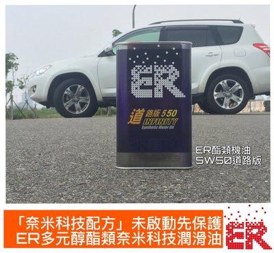 FUN駕囉 ER多元醇酯類奈米科技機油 5W50道路版 國際認證機油