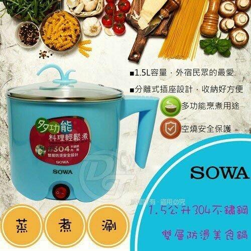 SOWA 1.5L防燙不鏽鋼多功能美食鍋 SPK-KYR1505M ∥超大容量
