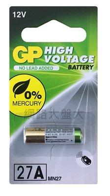 #網路大盤大# GP 100%原廠公司貨 12V -- 27A 遙控器專用 電池 一顆25元 ~新莊自取~