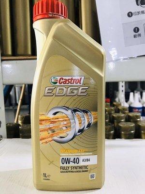 『油工廠』Castrol EDGE FST 0W40 汽油車用 機油 0W-40 全合成機油 A3 B4