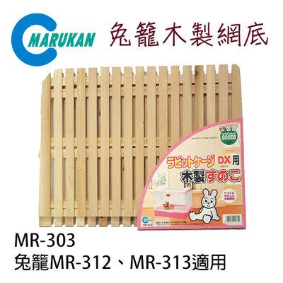 SNOW的家【訂購】日本Marukan 寵物兔籠專用木製底網2枚入MR-303 MR-312/313用(81870285