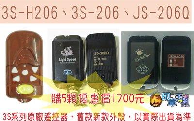 {特價區}三S 3S-H206 三S快速捲門 滾碼遙控器 捲門搖控器 一次五顆1700元更便宜 社區可集資購買 團購