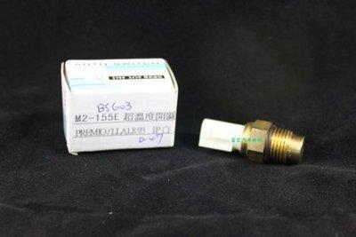 ☆╮六邑汽車零件店╭☆豐田 PREMIO 水溫感知器 風扇開關 超溫度開關 全新品 特價350元