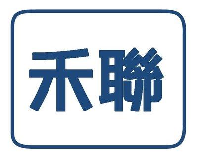 HERAN 禾聯 【HI-168F9/HO-1685】 27-28坪 定頻 分離式冷氣