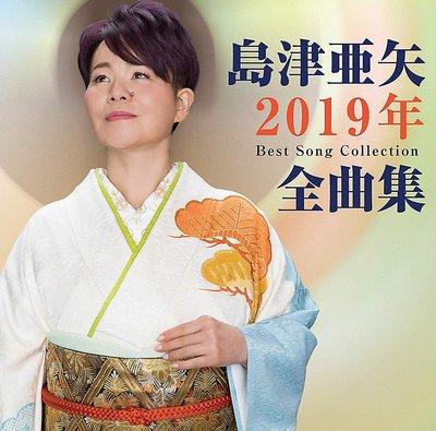 *代購 島津亜矢島津亞矢 2019 全曲集   (日本版CD)