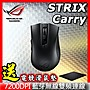 ASUS 華碩 ROG ► STRIX Carry 電競滑鼠 72...
